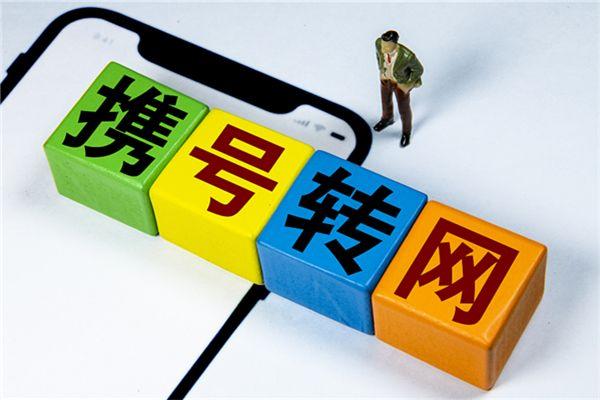 如何办理携号转网? 北京地区已可办理该业务