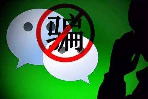 最高人民法院:微信成网络诈骗使用最频繁的作案工具