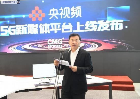 """我国首个国家级5G新媒体平台——中央广播电视总台""""央视频""""上线"""