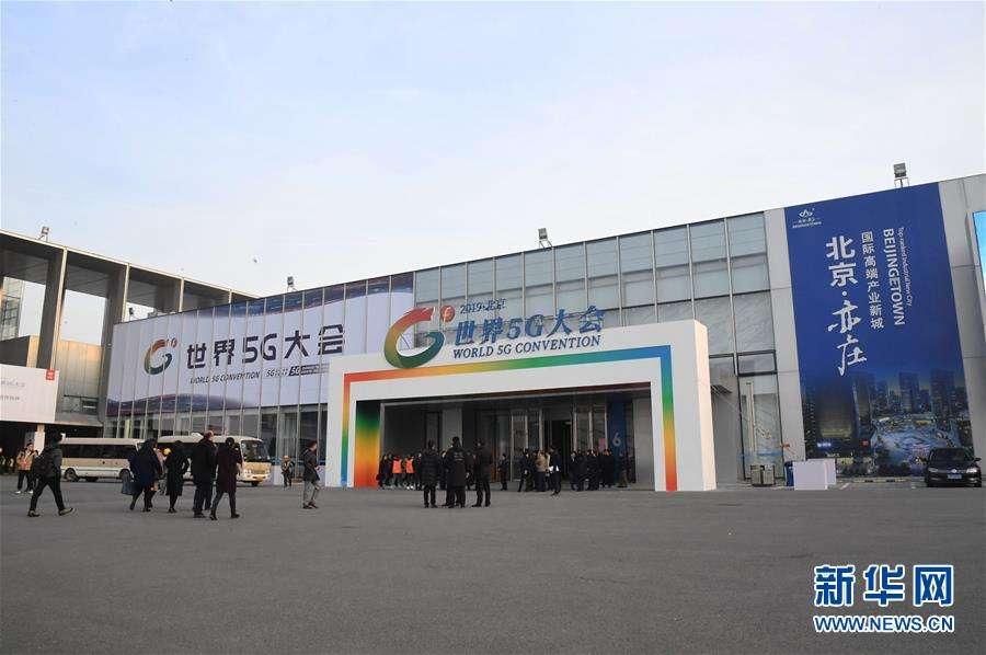 """2019世界5G大会在北京亦庄举办 展开""""万物互联""""画卷"""