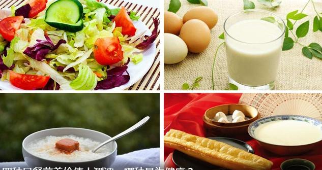 早餐牛奶+鸡蛋、油条+豆浆、白粥+咸菜等 哪种最为健康?